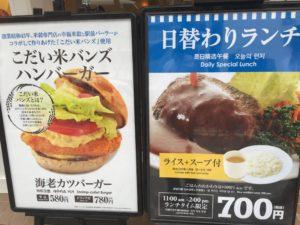 駅前パーラーの、こだい米バンズハンバーガー・日替わりランチの看板