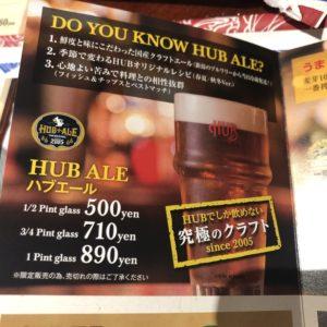 HUB北新地店 ハブエール