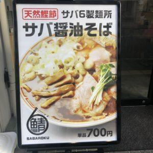 サバ6製麺所 海老江店