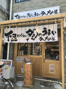 下品なぐらいダシのうまいラーメン屋 都島店