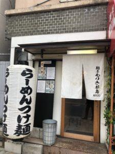 麵屋 もりき 都島