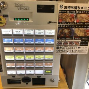 焼きそば専門店 水卜 大阪駅前第2ビル店 食券