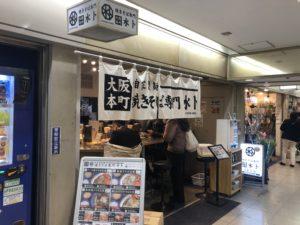 焼きそば専門店 水卜 大阪駅前第2ビル店