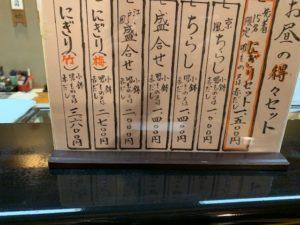いさみ寿司 京都 烏丸御池