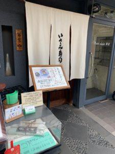 京都 いさみ寿司