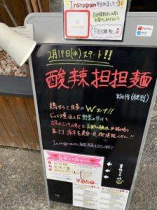 担担麺 胡(えびす)
