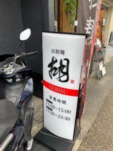 『担担麺 胡(えびす)』