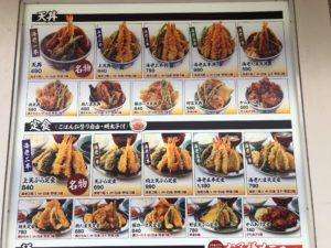 天ぷら えびのや 伊丹 ランチ 天麩羅
