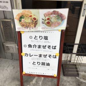 「らーめん香澄 中崎町店」看板