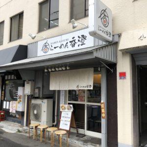 「らーめん香澄 中崎町店」外観