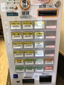 「らーめん香澄 中崎町店」食券機