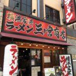 横浜家系ラーメン三ノ宮商店,外観写真