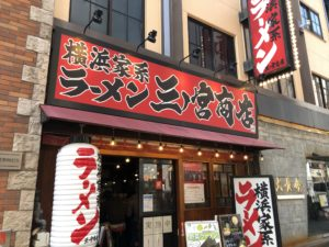 横浜家系ラーメン三ノ宮商店の外観