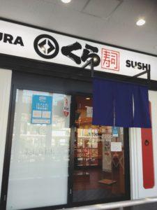 くら寿司,回転寿司,すし,寿司,甲子園ランチ,鳴尾,東鳴尾,西宮,西宮ランチ