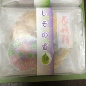「京煎堂」のお菓子。しその香。